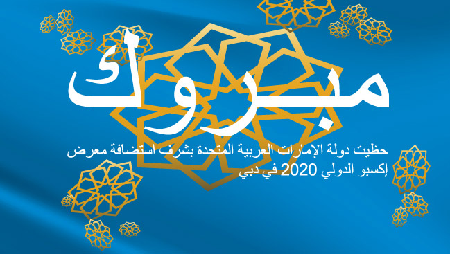 ���� ����� ������ 2014 , ������� �� ���� ����� ������ 2014 , expo 2020