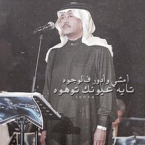 الرسايل محمد عبده mp3