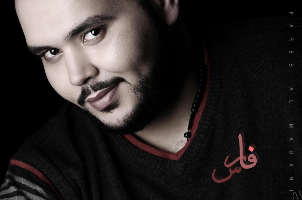 تحميل , تنزيل اغنية انا وياك فارس المدني Mp3 ماستر 2013