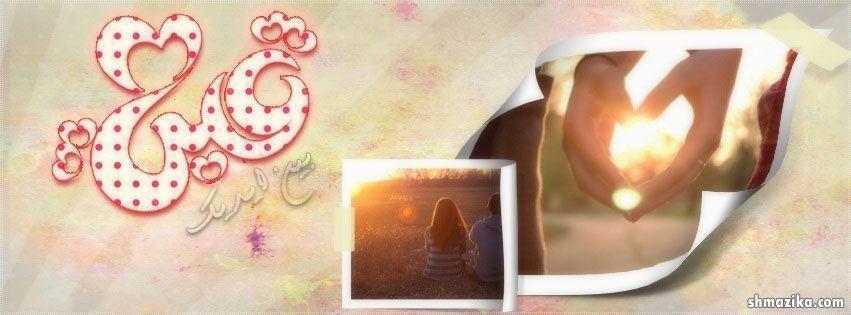 صور اغلفة فيس بوك رومانسية 2014 , صور بروفايل فيس بوك رومانسي 2014