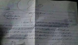 مطالب عشيرة الطالبة المقتولة العوضات