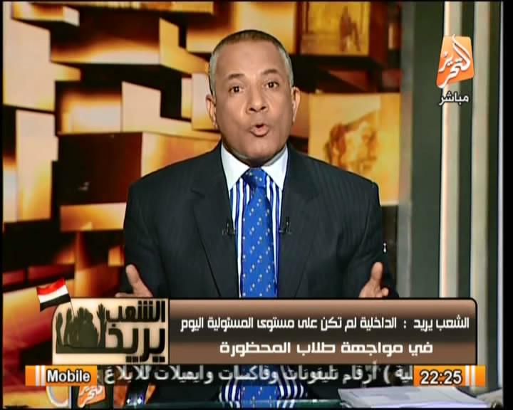 مشاهدة برنامج الشعب يريد حلقة اليوم الاثنين 9/12/2013