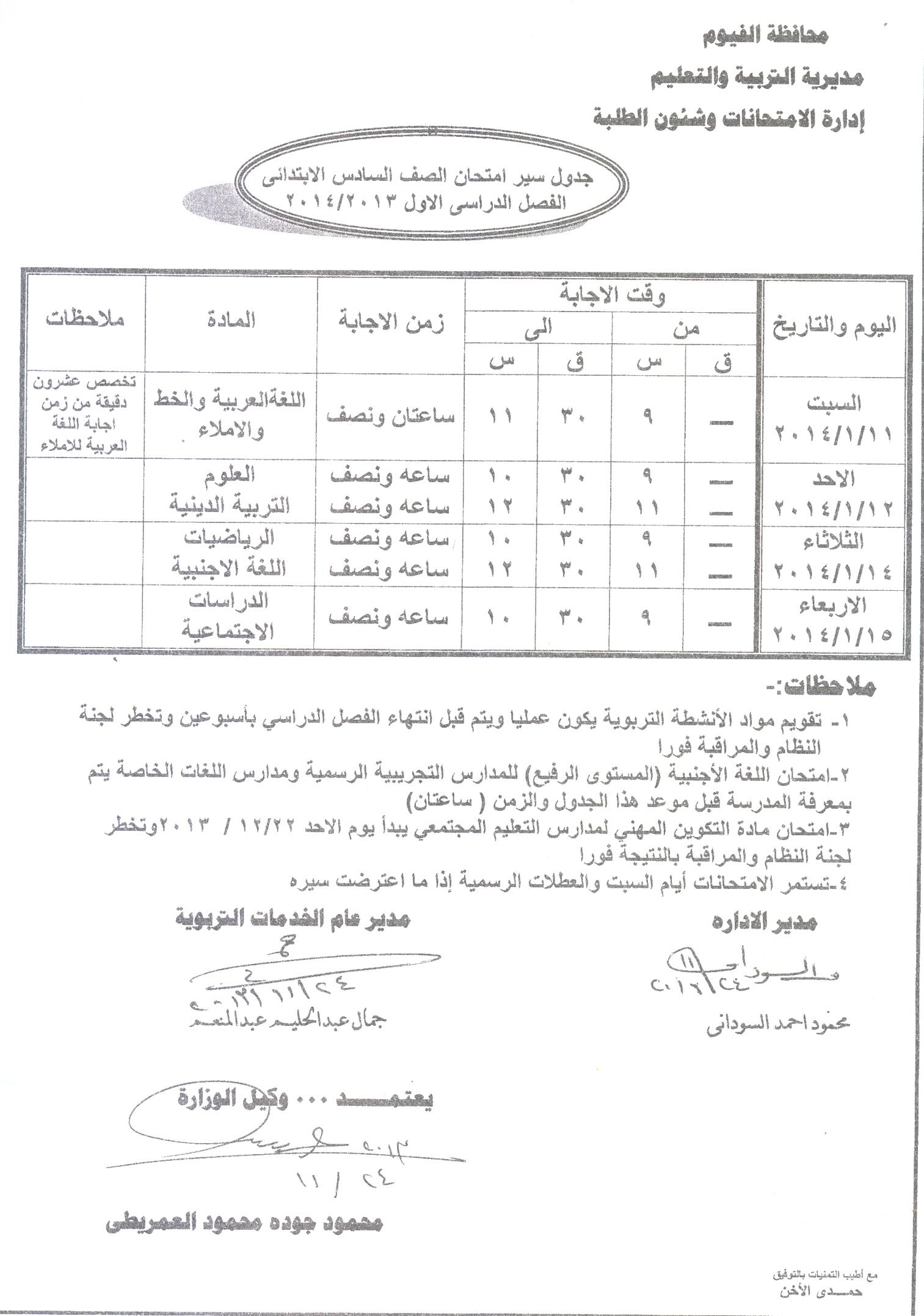جدول امتحانات الصف السادس الابتدائي الفصل الاول / نصف العام - الفيوم 2014