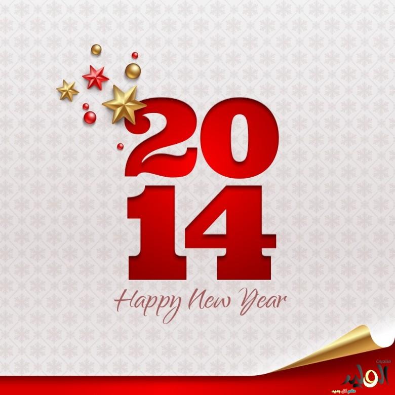 ��� ������ ���� ������� �������� 2014 , ��� ������ ���� ��� ��� happy new year �������� 2014 whatsapp