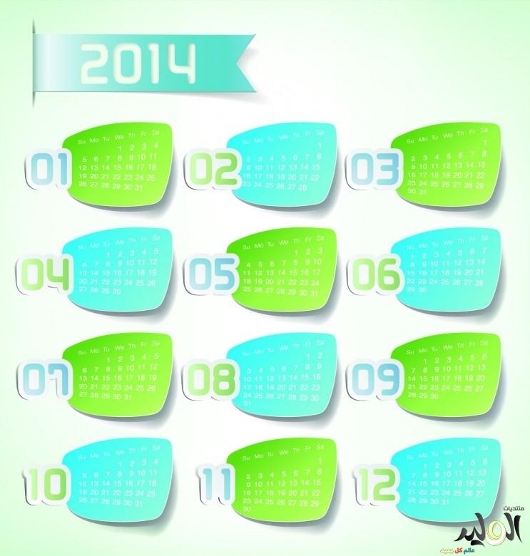 ��� ����� ����� ������� 2014 , ������ ����� ��� 2014 Calendar