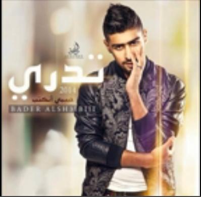 يوتيوب , تحميل اغنية تدري بدر الشعيبي 2014 كاملة Mp3