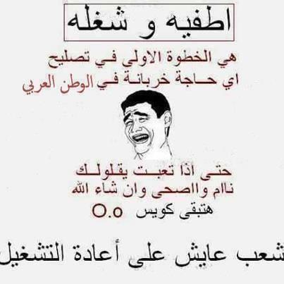 نكت مصورة مضحكة لصفحات الفيسبوك 2014 , نكت مصرية للفيسبوك مصورة 2014