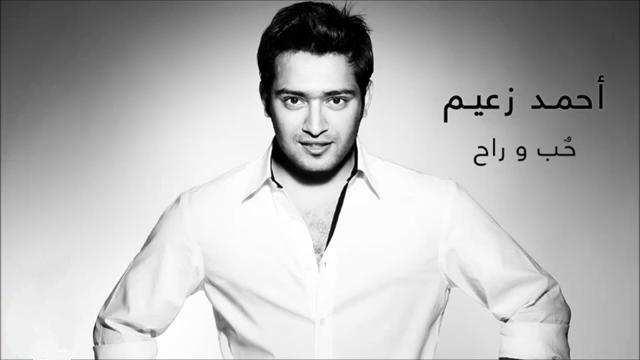 ��� ������ ���� ���� 2014 , ��� ���� ���� 2014 Ahmed Zaeem