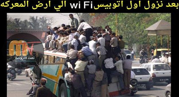 صور تعليقات اساحبي مضحكة عن اوتوبيسات النقل العام الجديده 2014