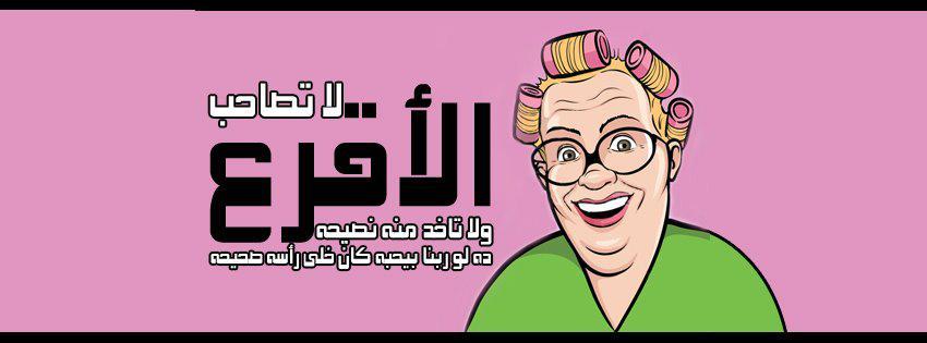 صور كفرات فيس بوك مكتوب عليها كلام مضحك 2014 , اجمل الاغلفة المضحكة للفيسبوك 2014