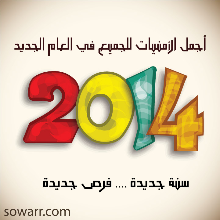 ��� ������ ����� ����� ���� ���� ������� ���� ����� 2014 , ��� ������� ����� �������  2014