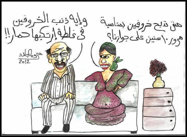 كاريكاتيرات 171276