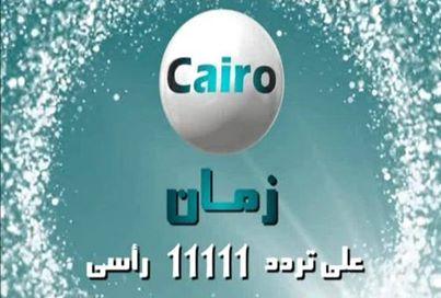 تردد قناة كايرو زمان 2014 , تردد قناة كايرو زمان الجديد على النايل سات 2014