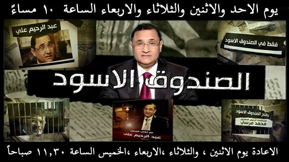 بث مباشر برنامج الصندوق الاسود على قناة القاهره والناس 2014
