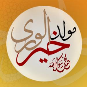 صور بطاقات مكتوب عليها كلام بمناسبة ذكرى المولد النبوي الشريف 2014/1435