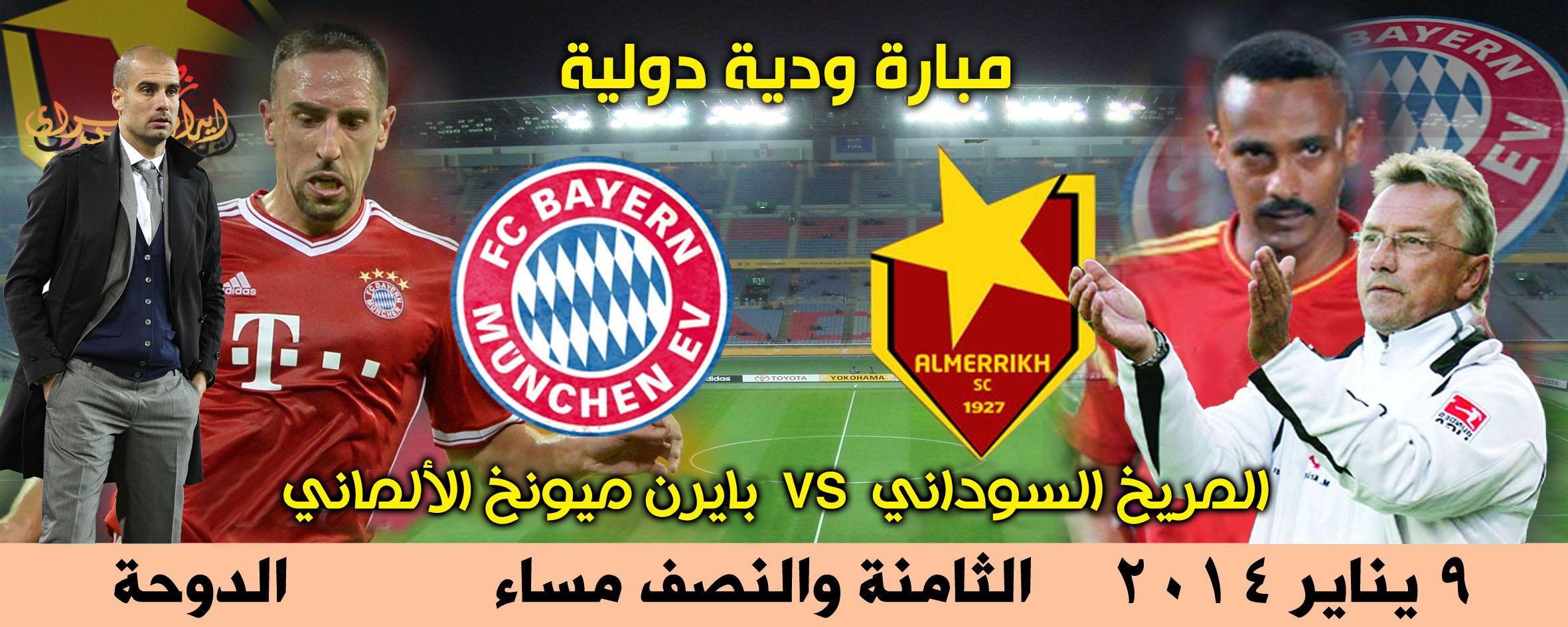 ���� - ����� ������ ����� ������ ������� �������� ����� ������ 9-1-2014 Bayern Munich vs Al Merrikh