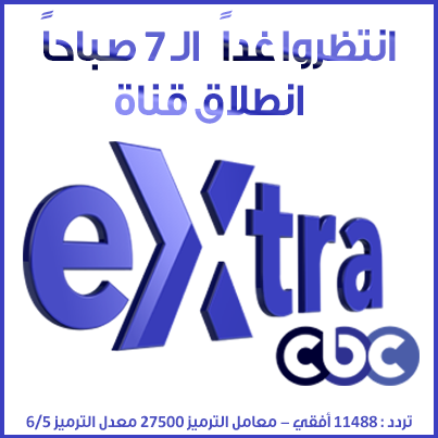 ������ �� ����� ���� �� �� �� ������ 2014 , ������ ���� CBC Extra �������