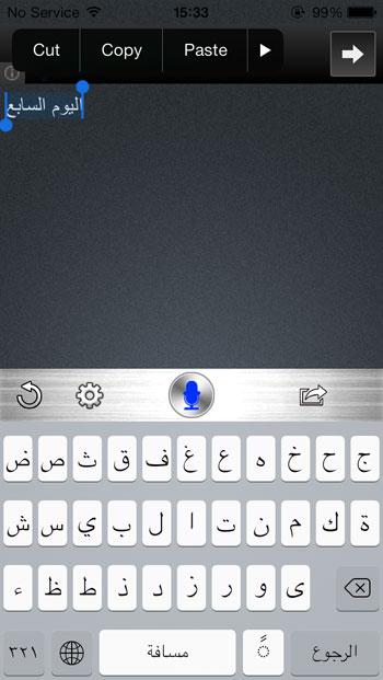 كيفية تحويل الكلام رسائل أجهزة 178110.jpg