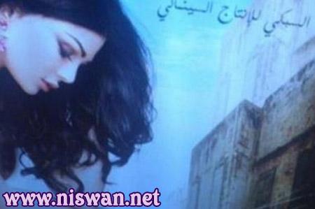 صور جديدة لهيفاء وهبي من فيلم حلاوة روح , صور هيفاء وهبي في فيلم حلاوة روح