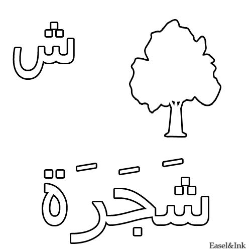 صور حروف عربية فارغة للتلوين 2014 , صور ...