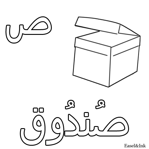 صور حروف عربية فارغة للتلوين 2014 , صور الاحرف العربية لتعلم الاطفال 2014