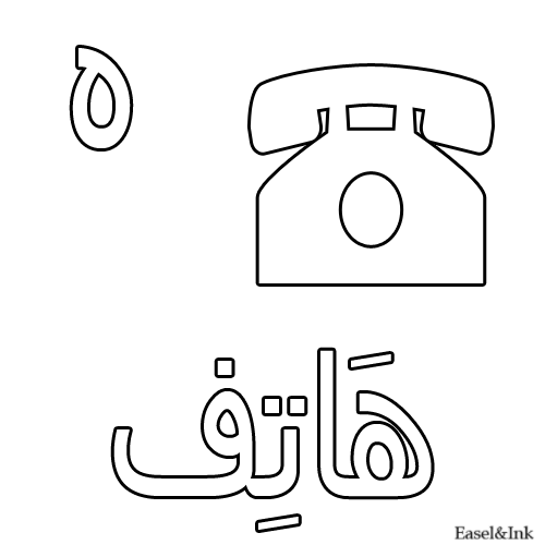 Arabic Handwriting Worksheets | ABITLIKETHIS