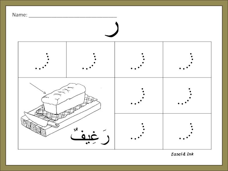 صور حروف عربية فارغة للتلوين 2014 صور الاحرف العربية لتعلم الاطفال