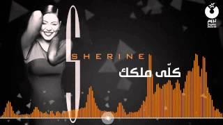 تحميل اغنية شيرين عبد الوهاب انا كلي ملكك mp3