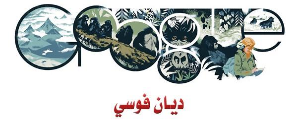 ����� ������ 16 ����� ���� ����� ���� ���� Dian Fossey