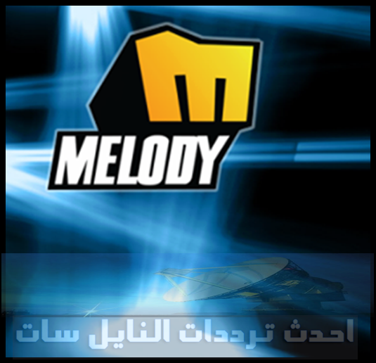 ���� ���� ������ ����� melody aflam ��� ������ ��� ������ ��� ����� 2014