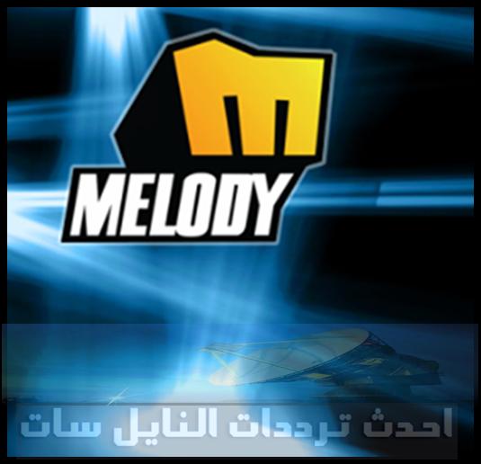تردد قناة الغد العربي الجديد علي النايل سات