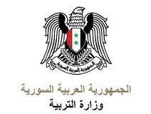 شروط التسجيل في امتحانات الدورة الاولي للتعليم الابتدائي والثانوي الشرعي في سوريا 2014