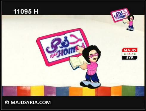 تردد قناة حمص كيدز Homos Kids على النايل سات يناير 2014
