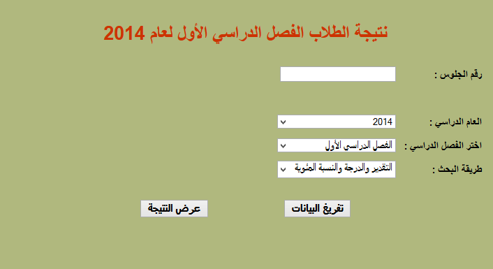 ����� ����� ������� ������� �� ��� 2014 , www.cairogovresults.com