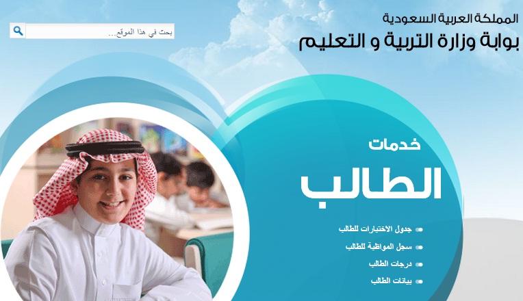 موقع وزارة التربية و التعليم لخدمات الطلاب في المملكة ...