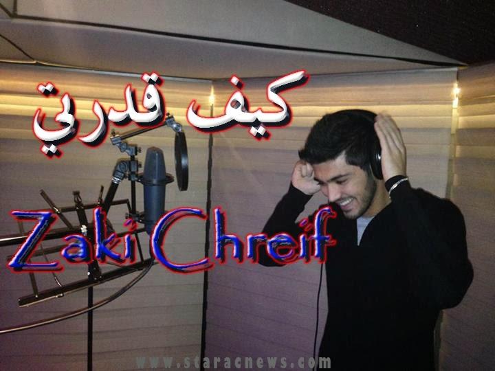 كلمات اغنية قدرتى شريف 2014