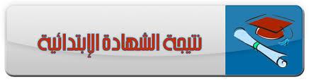 ���� ������ ������ ����� ������� ���������� ����� ����� 2014 ,nateega.masrawy.com