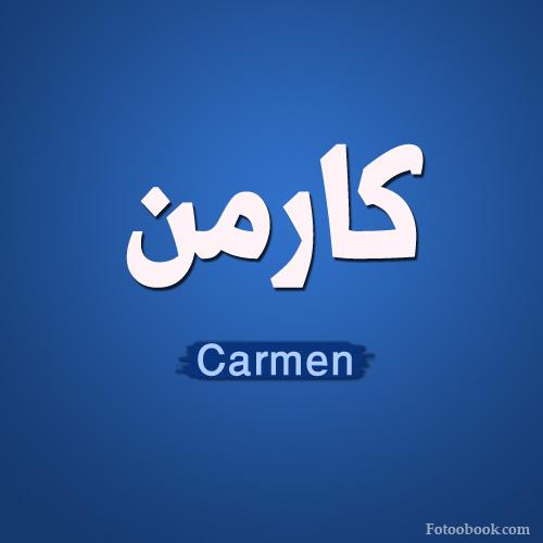 ��� ��� ����� 2014 , ������ ��� ����� �� ����� 2014 ,Carmen