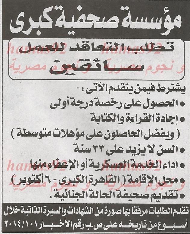وظائف جريدة الاخبار اليوم الثلاثاء 28-1-2014 , وظائف خالية جريدة الاخبار 28 يناير 2014