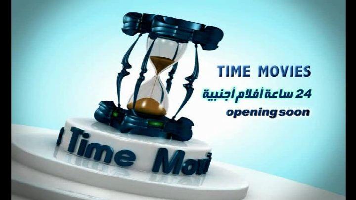 تردد قناة تايم موفيز النايل