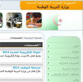 ���� ����� ������� �������� �������� 2014 , m-education.gov.dz