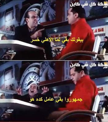 صور مضحكة على هزيمة الاهلي من نادي المقاولون العرب تعليقات