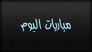 مواعيد وجدول مباريات اليوم الجمعة 31/1/2014