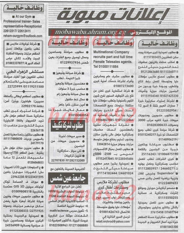 وظائف جريدة الاهرام اليوم السبت 1-2-2014 , وظائف خالية في مصر 1 فبراير 2014