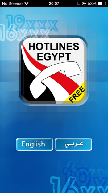 ���� ��� ����� hotlines egypt , ����� ����� hotlines egypt �������