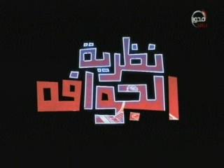 ���� : ���� ���� Mehwar Drama�� ���� ��� �������� �� 8 ����� 2013- ��� ������� �� ����� ������