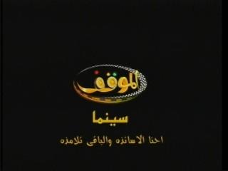 تردد قناة الموقف سينما على قمر النايل سات 2013 - تردد قناة الموقف سينما