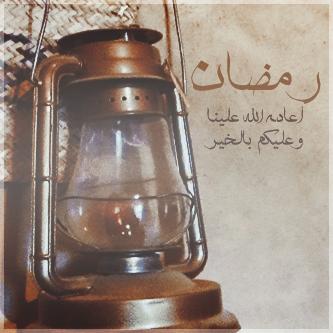 خلفيات شهر رمضان يجمعنا 2013