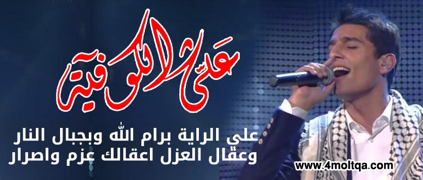 Arab Idol - الأداء - محمد عساف - يا عين على الصبر