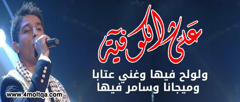 تحميل محمد عساف علي الكوفية mp3